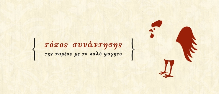 Davaris restaurant: Where tradition meets modern greek cousine