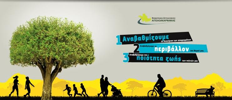aitoloakarnania, ecology, website, banner